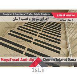 ترمز پله مگاترد MegaTread - کد 8