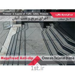 ترمز پله مگاترد MegaTread - کد 11
