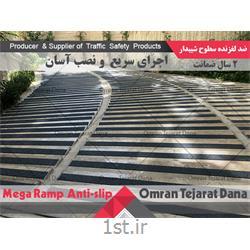 ضد لغزنده رمپ مگارمپ MegaRamp - کد 13