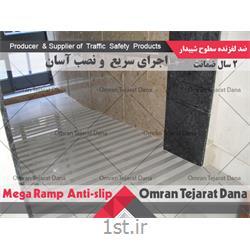 ضد لغزنده رمپ مگارمپ MegaRamp - کد 8