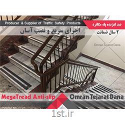 ترمز پله مگاترد MegaTread - کد 13