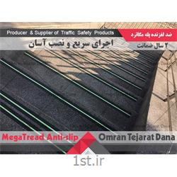 ترمز پله مگاترد MegaTread - کد 6