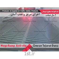 ضد لغزنده رمپ مگارمپ MegaRamp - کد 4