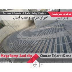 ضد لغزنده رمپ مگارمپ MegaRamp - کد 5