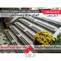 ترمز پله مگاترد MegaTread - کد 3