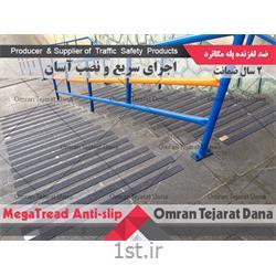ترمز پله مگاترد MegaTread - کد 5