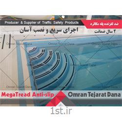 ترمز پله مگاترد MegaTread - کد 4