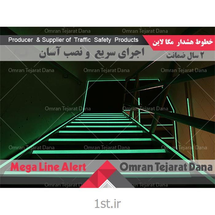 خطوط هشداری مگالاین MegaLine - کد 2