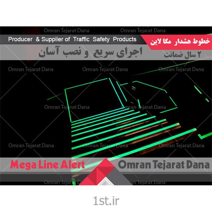 خطوط هشداری مگالاین MegaLine - کد 3