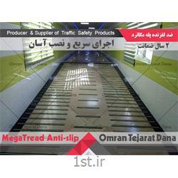 ترمز پله مگاترد MegaTread - کد 18