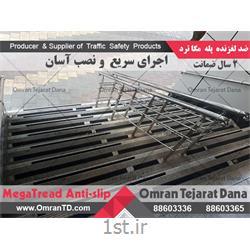 ضد لغزنده پله مگاترد ( نوار ضد لغزنده پله و سطح  )