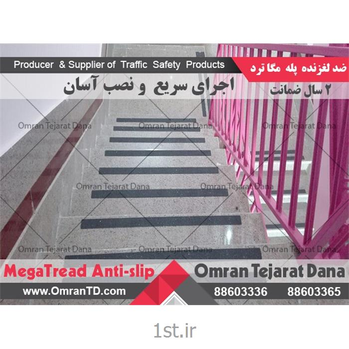 ضد لغزنده پله مگاترد ( نوار ضد لغزنده پله و سطح  )<