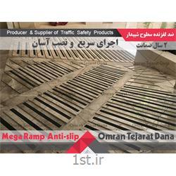 ضد لغزنده رمپ مگارمپ MegaRamp - کد 9