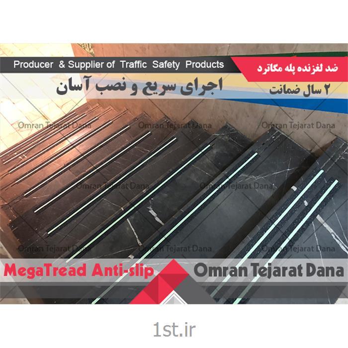 ترمز پله مگاترد MegaTread - کد 14