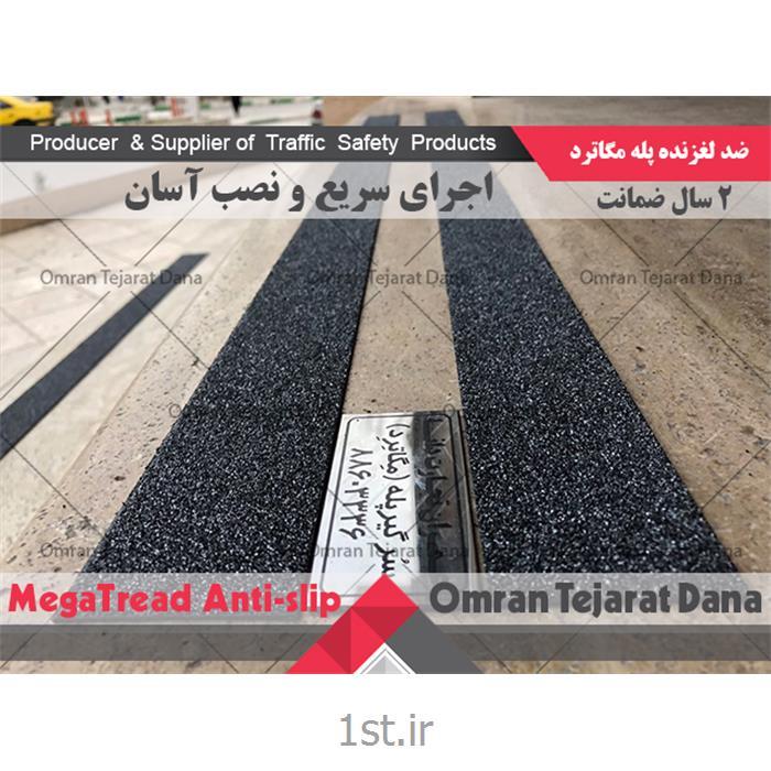 ترمز پله مگاترد MegaTread - کد 9