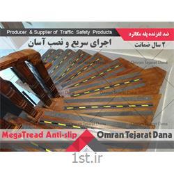 ترمز پله مگاترد MegaTread - کد 15