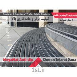 عکس قطعات پلکانپادری آلومینیومی مگامت MegaMat - کد 3