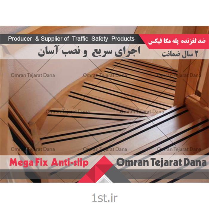 ترمز پله دکوراتیو MegaFix - کد 5