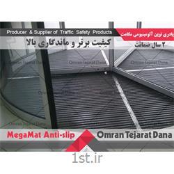 عکس قطعات پلکانپادری آلومینیومی مگامت MegaMat - کد 12