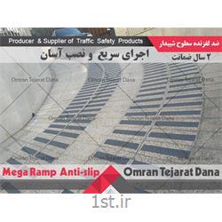 ضد لغزنده رمپ مگارمپ MegaRamp - کد 10
