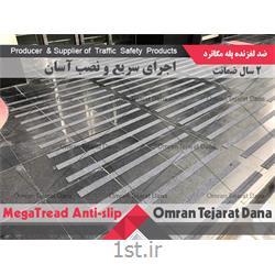 ترمز پله مگاترد MegaTread - کد 10