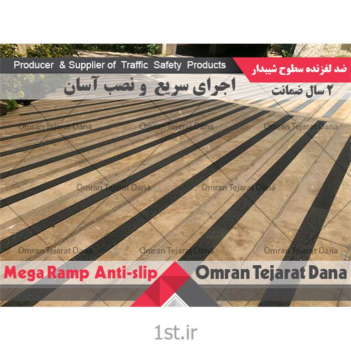ضد لغزنده رمپ مگارمپ MegaRamp - کد 12