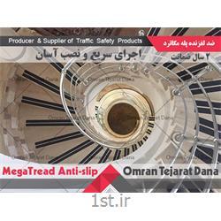 عکس قطعات پلکانترمز پله مگاترد MegaTread - کد 1