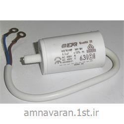 خازن 6.3 میکروفاراد درب برقی