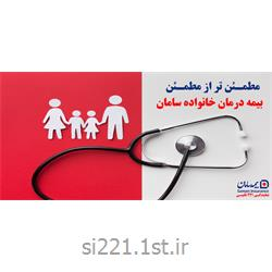 بیمه درمان خانواده سامان (پوشش کرونا ویروس)