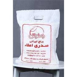برنج ایرانی صدری اعلاء10 کیلویی رای نوش - سورت شده – معطر