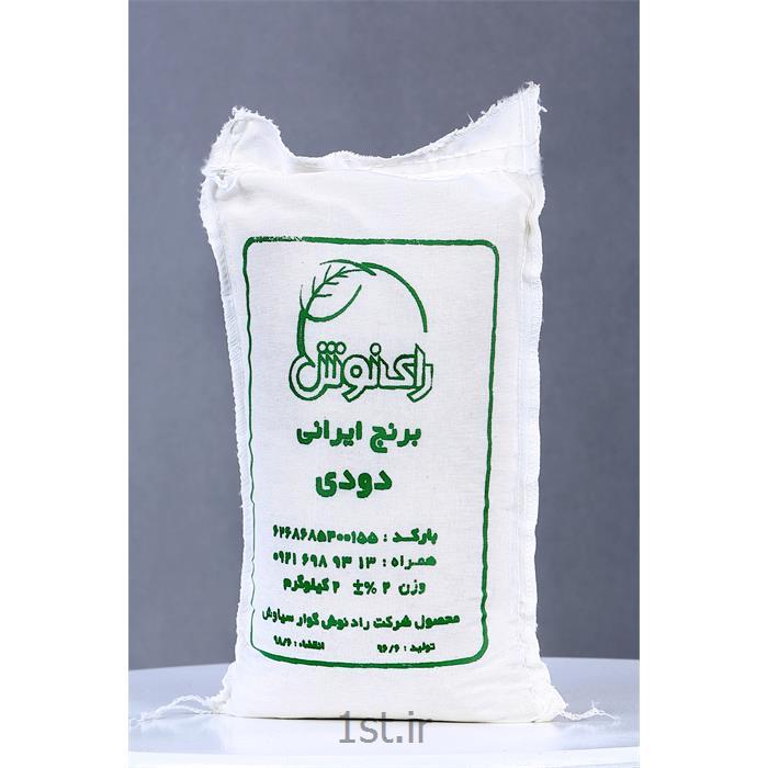 برنج ایرانی دودی 2 کیلویی رای نوش - سورت شده – معطر