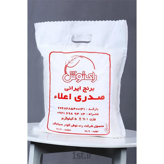 برنج ایرانی صدری اعلاء 5 کیلویی رای نوش - سورت شده – معطر