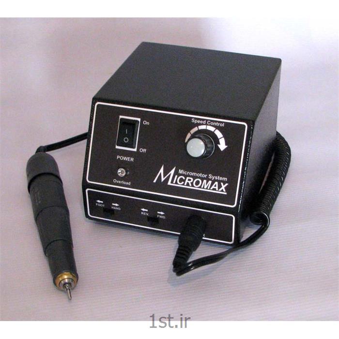 دستگاه فرز میکروموتوری MICROMAX