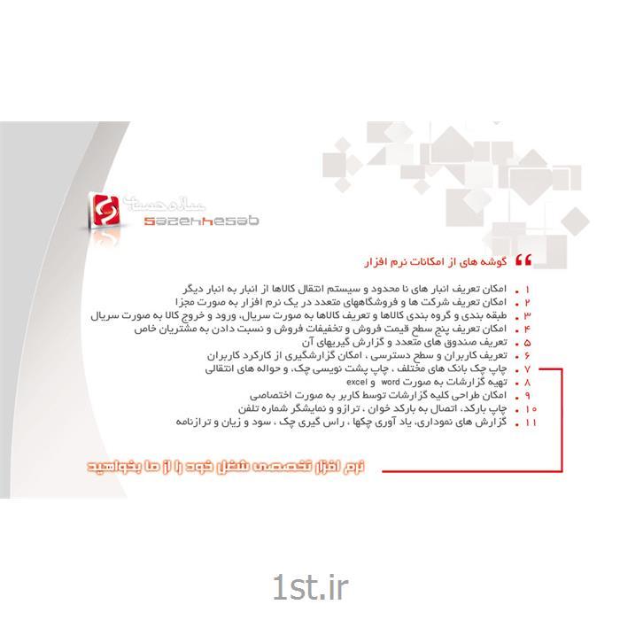 عکس نرم افزار کامپیوترنرم افزار حسابداری ویژه اصناف مختلف