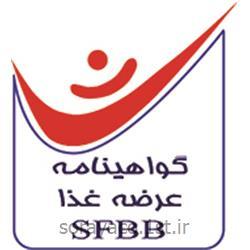 صدور گواهینامه SFBB عرضه غذا