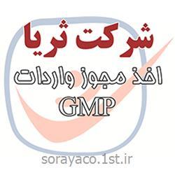 صدور مجوز GMP واردات