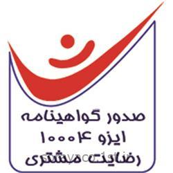 عکس گواهینامه سیستم های مدیریتیصدور گواهینامه ایزو 10004 رضایت مشتری