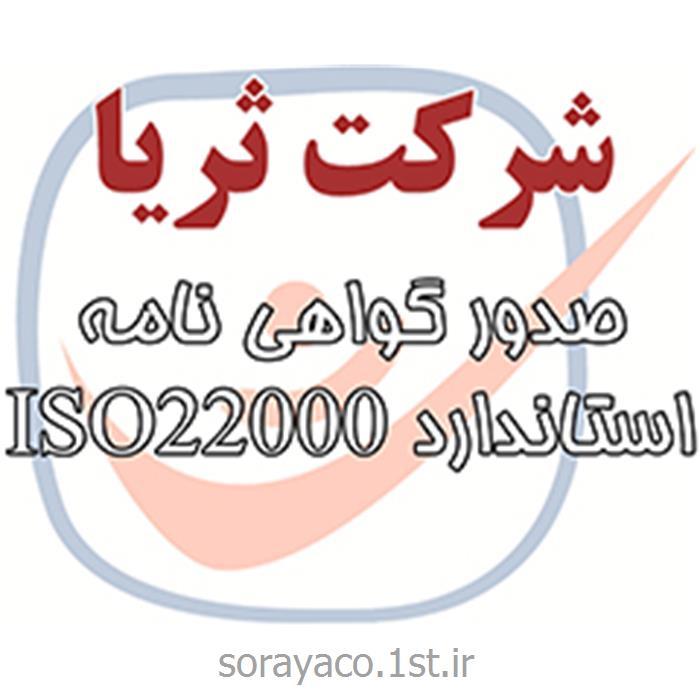 صدور گواهینامه ایزو 22000