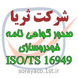عکس گواهینامه سیستم های مدیریتیصدور گواهینامه ایزو ویژه صنایع خودرو سازی و صنایع وابسته ISO/TS 16949