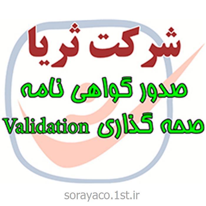 صدور گواهی نامه صحه گذاری Validation