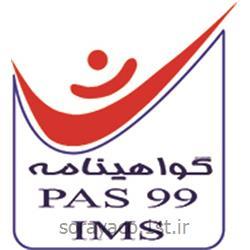 صدور گواهینامه سیسنم یکپارچه PAS 99 - IMS