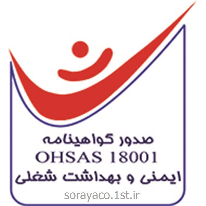 عکس گواهینامه سیستم های مدیریتیصدور گواهینامه ایزو OHSAS 18001 ایمنی و بهداشت شغلی