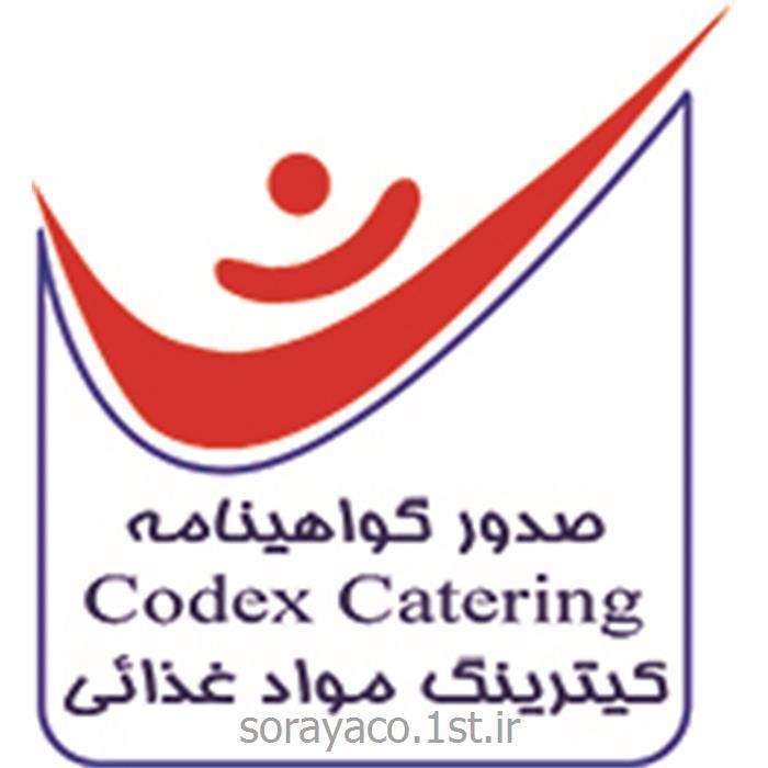 صدور گواهینامه ایزو Codex Catering کیترینگ مواد غذائی
