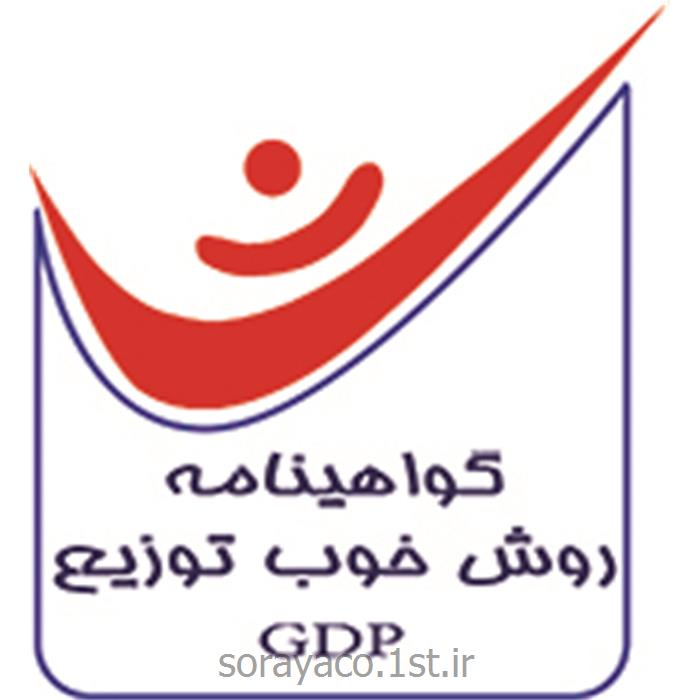 صدور گواهینامه GDP روش خوب توزیع