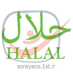 صدور گواهی نامه استاندارد غذای حلال HALAL