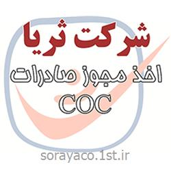 عکس گواهینامه محصولاتصدور گواهینامه COC اخذ مجوز صادرات