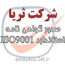 عکس گواهینامه سیستم های مدیریتیصدور گواهینامه ایزو 9001