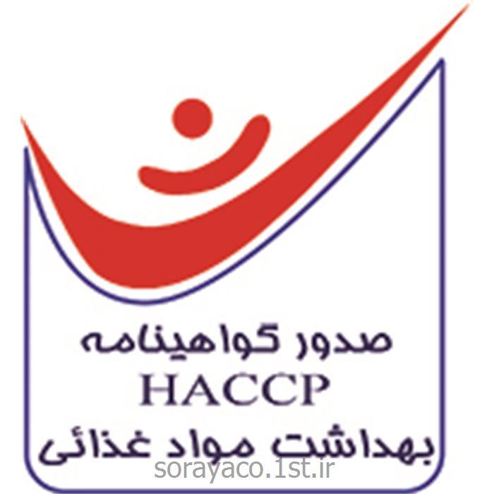 صدور گواهینامه ایزو بهداشت مواد غذائی HACCP
