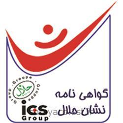 عکس گواهینامه سیستم های مدیریتیصدور گواهینامه حلال ویژه صنایع غذایی