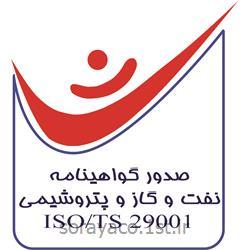 صدور گواهینامه ایزو نفت و گاز و پتروشیمی ISO/TS 29001